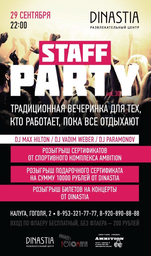 STAFF PARTY в РЦ «Династия»