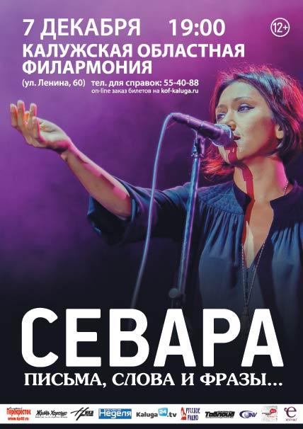 СЕВАРА в Калужской областной филармонии