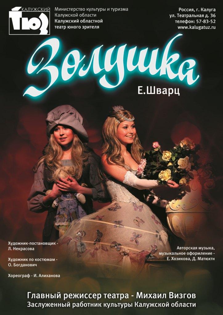 Спектакль «Золушка» в Калужском театре юного зрителя