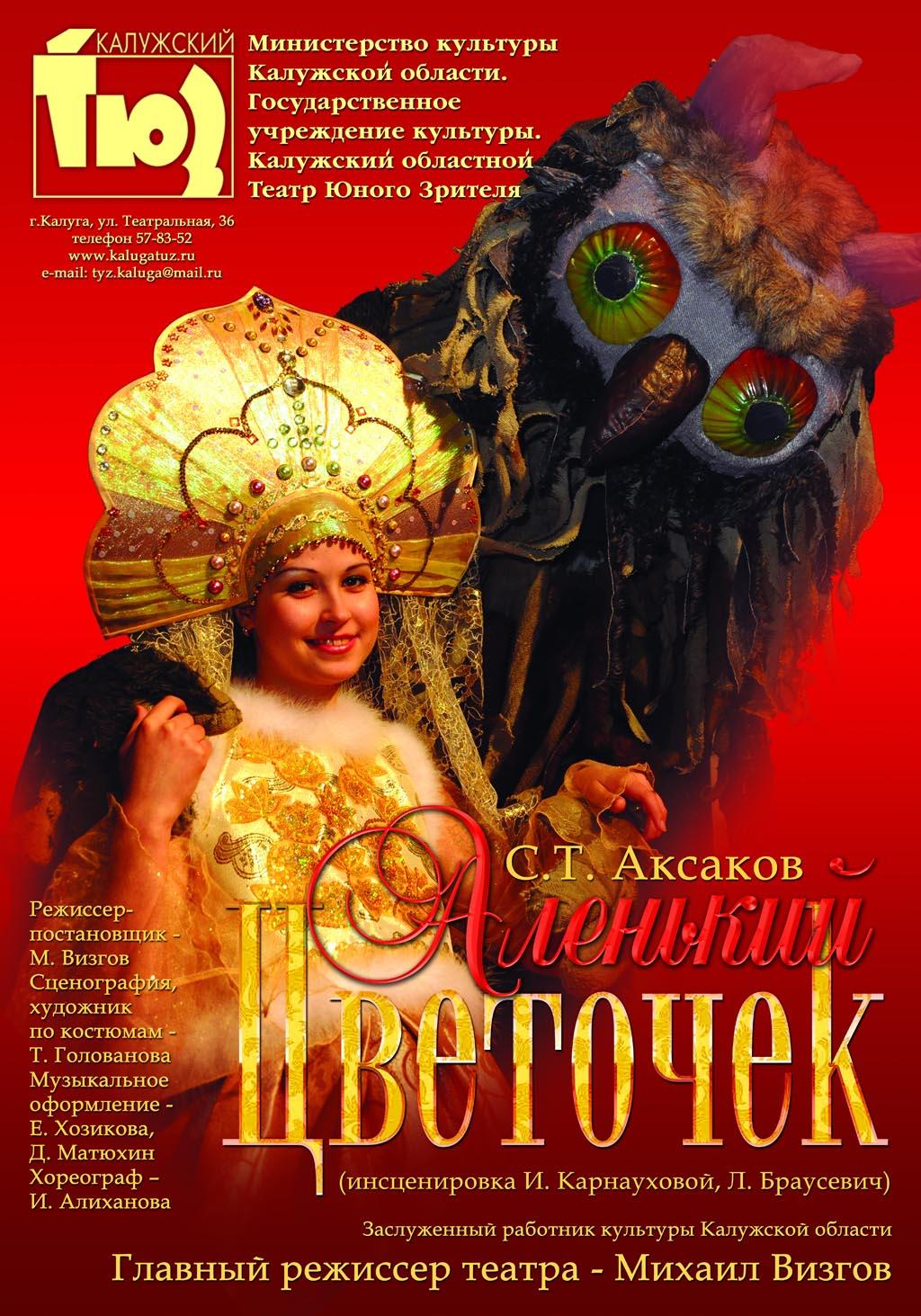 Спектакль «Аленький цветочек» в Калужском театре юного зрителя