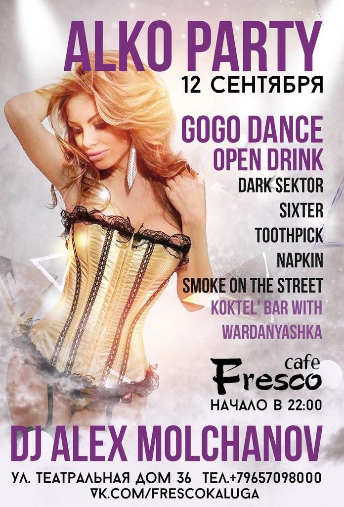 Alko Party в кафе Fresco