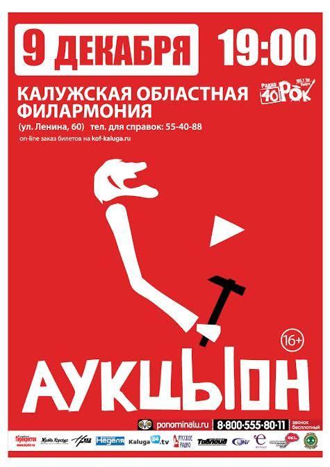 АукцЫон в Калужской областной филармонии