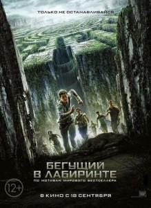 """Фильм """"Бегущий в лабиринте"""" калуга"""