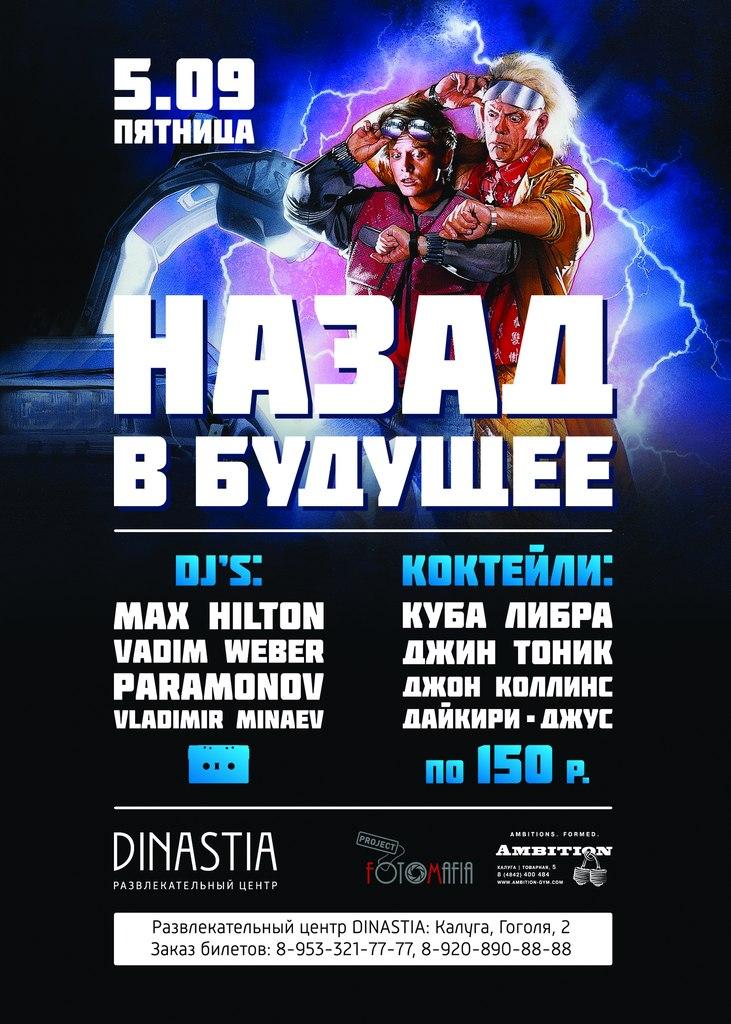 Вечеринка «НАЗАД В БУДУЩЕЕ» в РК «DINASTIA»