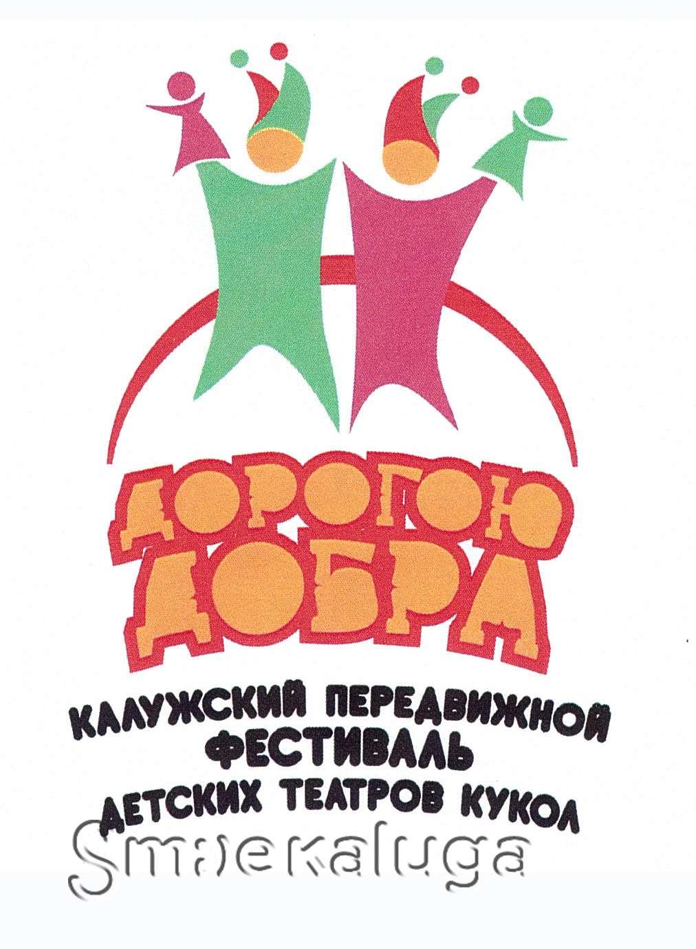 Театр кукол проследует «Дорогою добра» по Калужской области