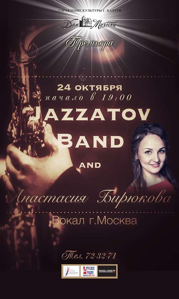 Концерт джазовой музыки. Премьера. Jazzatov Band в Калужском Доме музыки