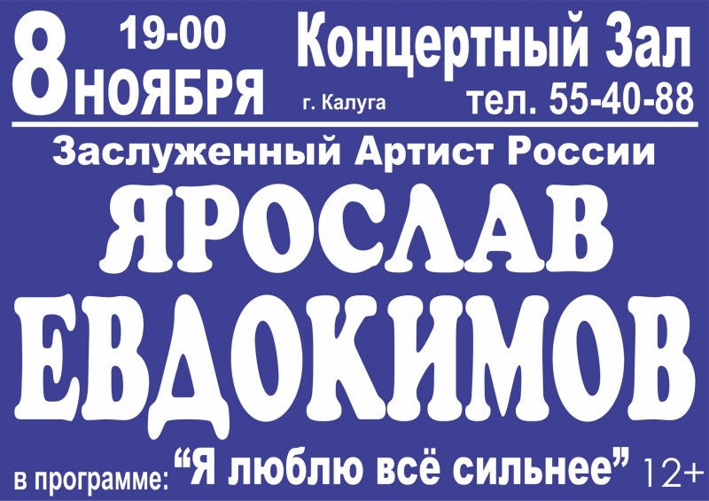 Ярослав Евдокимов в Калужской областной филармонии