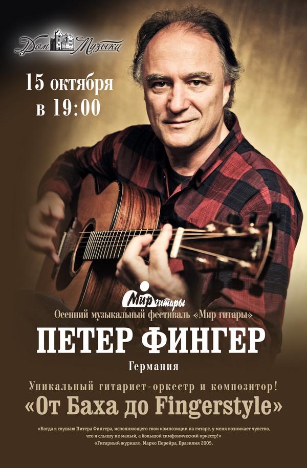 «Гитарист-оркестр» Петер ФИНГЕР в Калужском Доме музыки