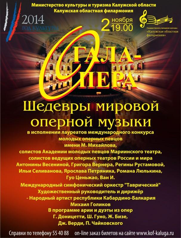 «ГАЛА-ОПЕРА» в Калужской областной филармонии