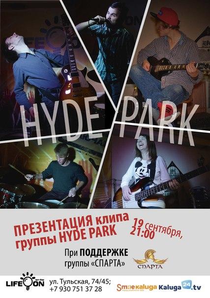 Презентация Клипа группы «Hyde Park» в арт-баре «Life On»