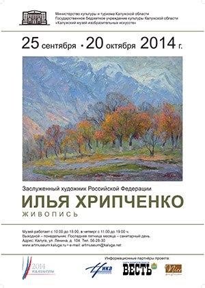 Выставка «Живопись Ильи Хрипченко» в Калужском музее изобразительных искусств
