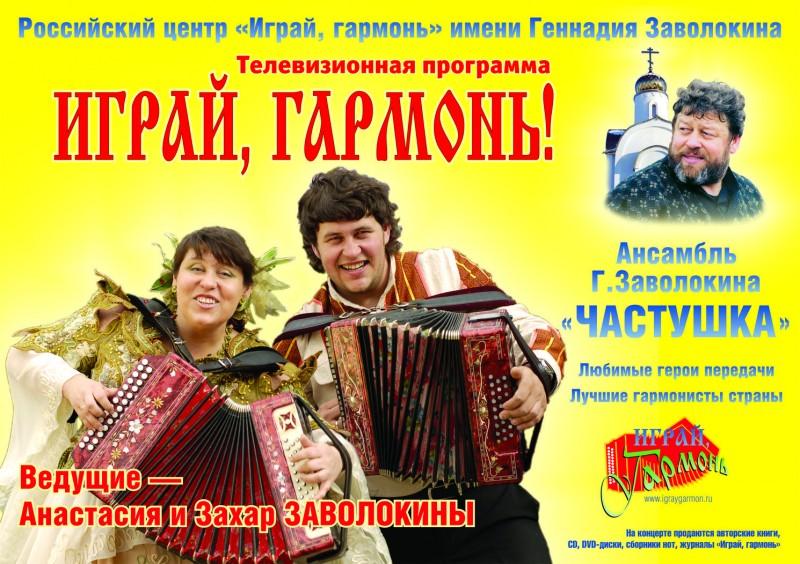 «ИГРАЙ, ГАРМОНЬ!» в Калужской областной филармонии