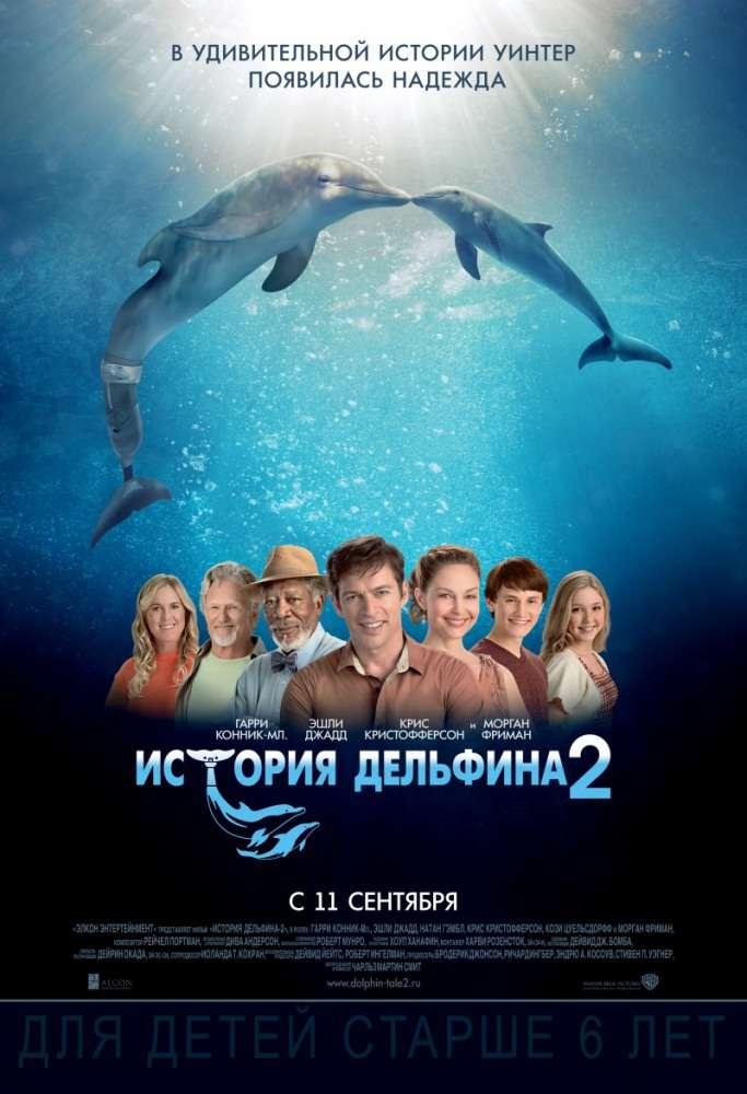 «История дельфина 2»: продолжение популярной семейной драмы
