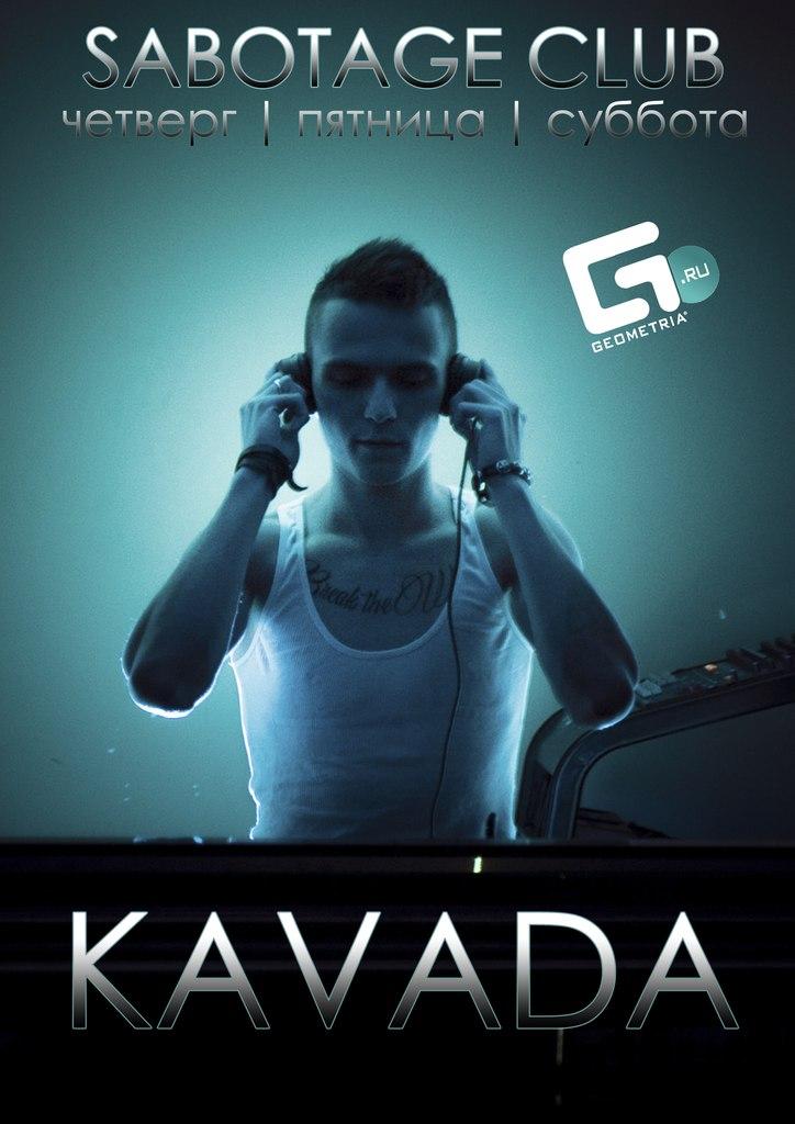 DJ KAVADA в клубе Sabotage