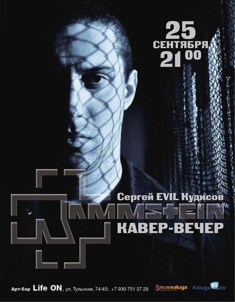 Кавер-вечер Rammstein в арт-баре «Life On»