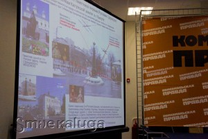 Презентация Державной площади калуга