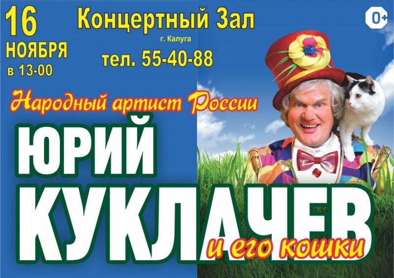 Юрий Куклачев в Калужской областной филармонии