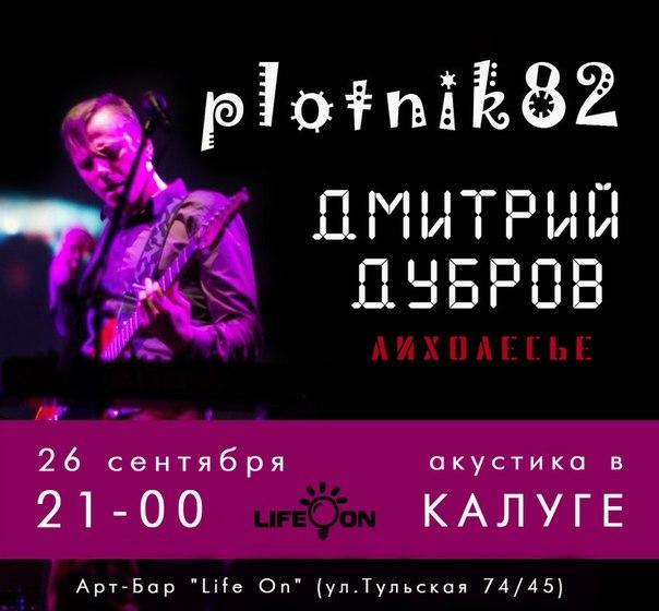 PLOTNIK82 («ЛИХОЛЕСЬЕ») В КАЛУГЕ в арт-баре «Life On»