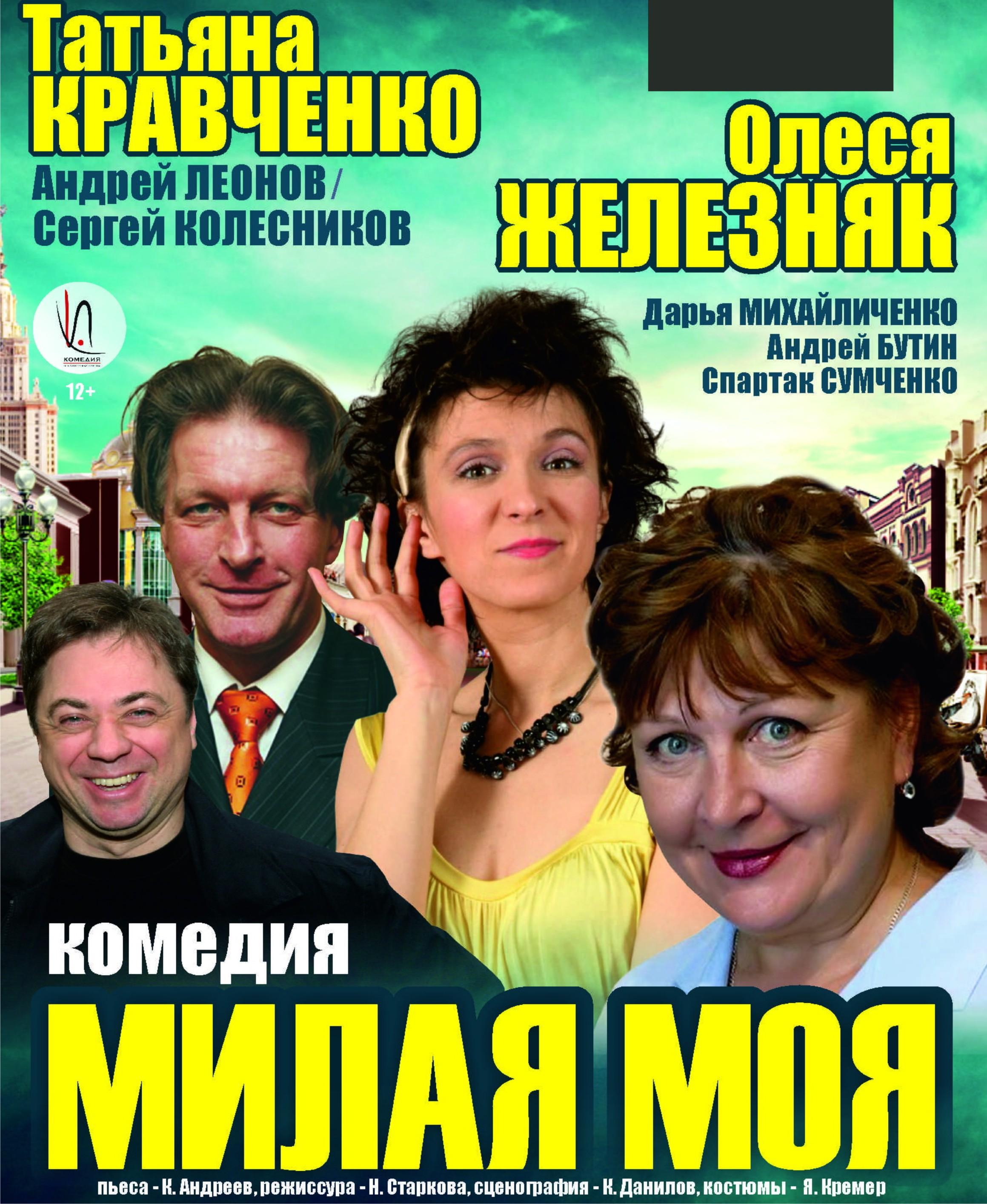 Комедия «Милая моя!» в ДК КТЗ