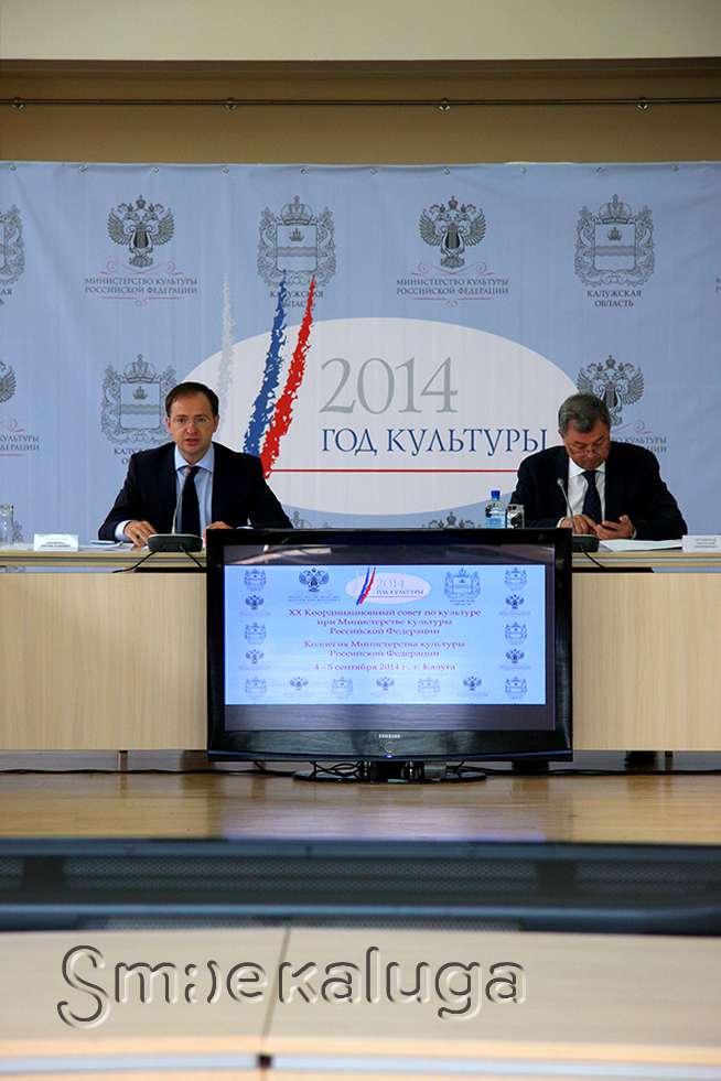 Министр культуры РФ Владимир Мединский провел в Калуге Координационный совет по культуре