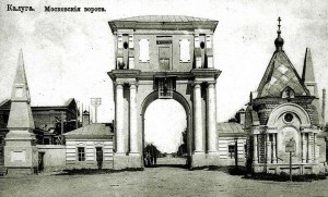 Московские ворота в конце XIX века калуга