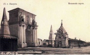 Московские ворота в Ямской слободе калуга