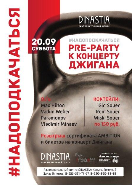 НАДОПОДКАЧАТЬСЯ: Pre-party к концерту ДЖИГАНа! В РЦ «Династия»