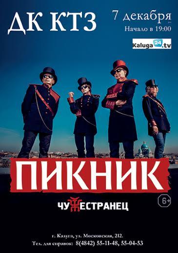 Группа «Пикник» в ДК КТЗ