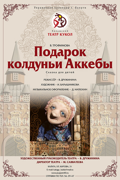Спектакль «Подарок колдуньи Аккебы» в Калужском театре кукол