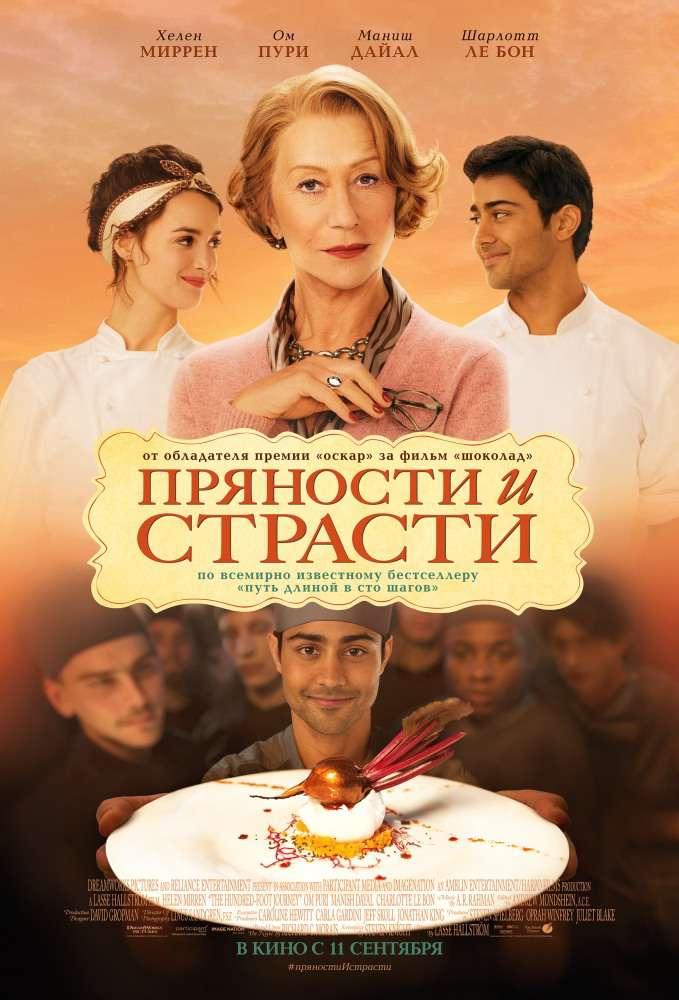 «Пряности и страсти» — новый фильм о высокой кухне и любви