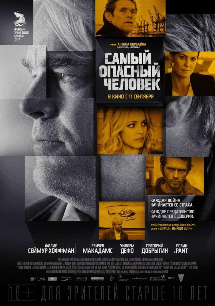 «Самый опасный человек» — еще один фильм по роману Ле Карре