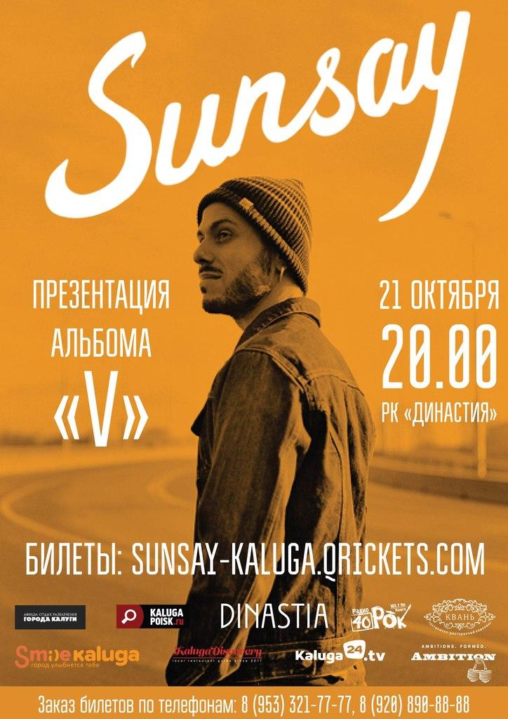 SunSay в РЦ «Династия»