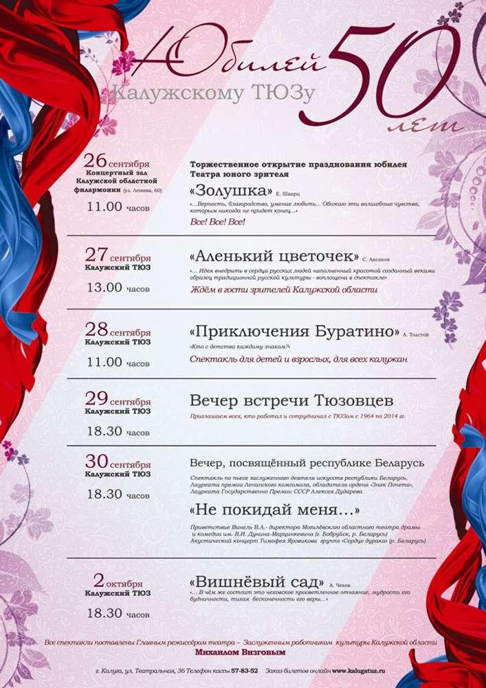 Торжественное открытие празднования юбилея Театра юного зрителя в Калужской областной филармонии. Спектакль «Золушка»