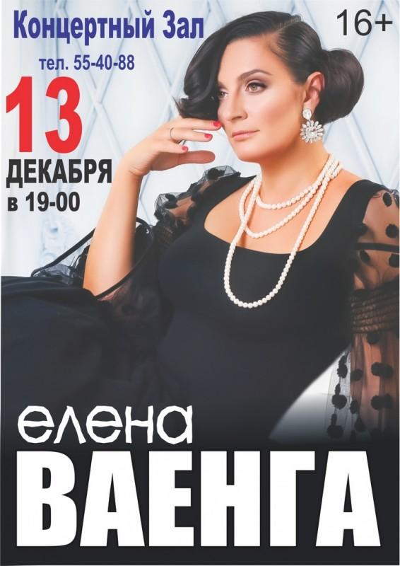 Елена Ваенга в Калужской областной филармонии