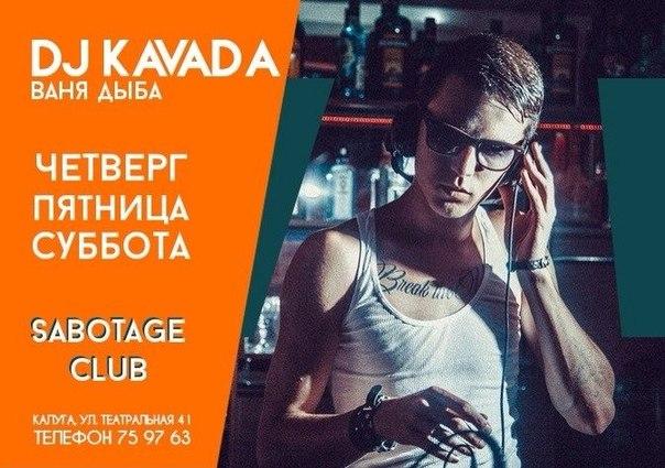 Вечеринки в клубе Sabotage