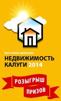Выставка «Недвижимость Калуги — 2014″