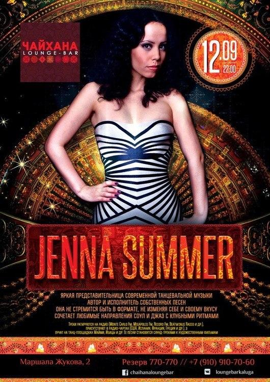 Jenna Summer в Чайхане Lounge Bar