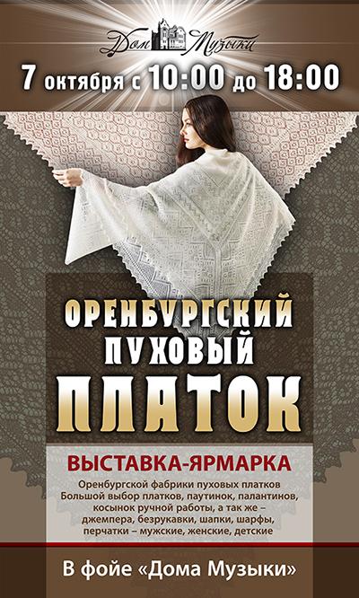 Выставка-ярмарка «Оренбургский пуховый платок»