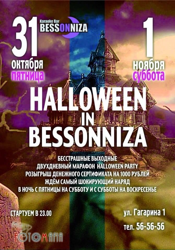 Halloween в кафе Bessonniza