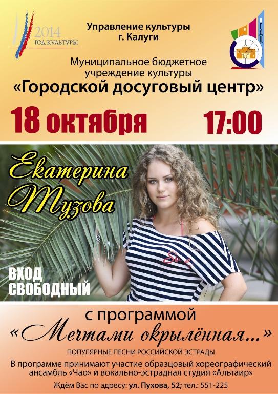 Сольный концерт Екатерины Тузовой в ГДЦ