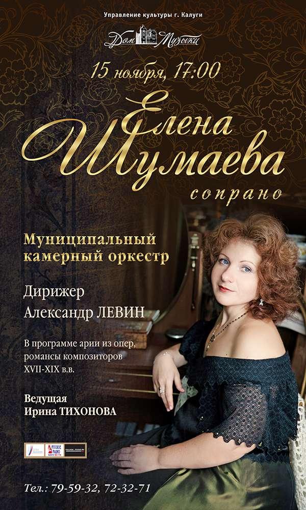 Сольный концерт Елены Шумаевой в Доме музыки