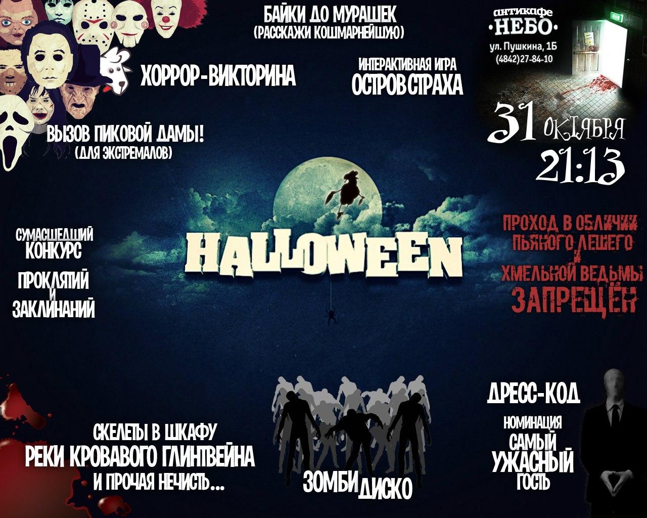Halloween в антикафе «Небо»