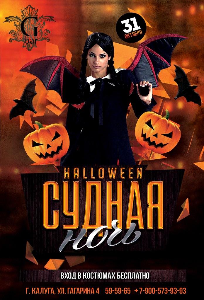 Вечеринка «Судная ночь» (Halloween) в Gagarin Bar