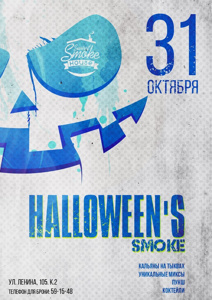 Halloween's Smoke в Sweet Smoke House