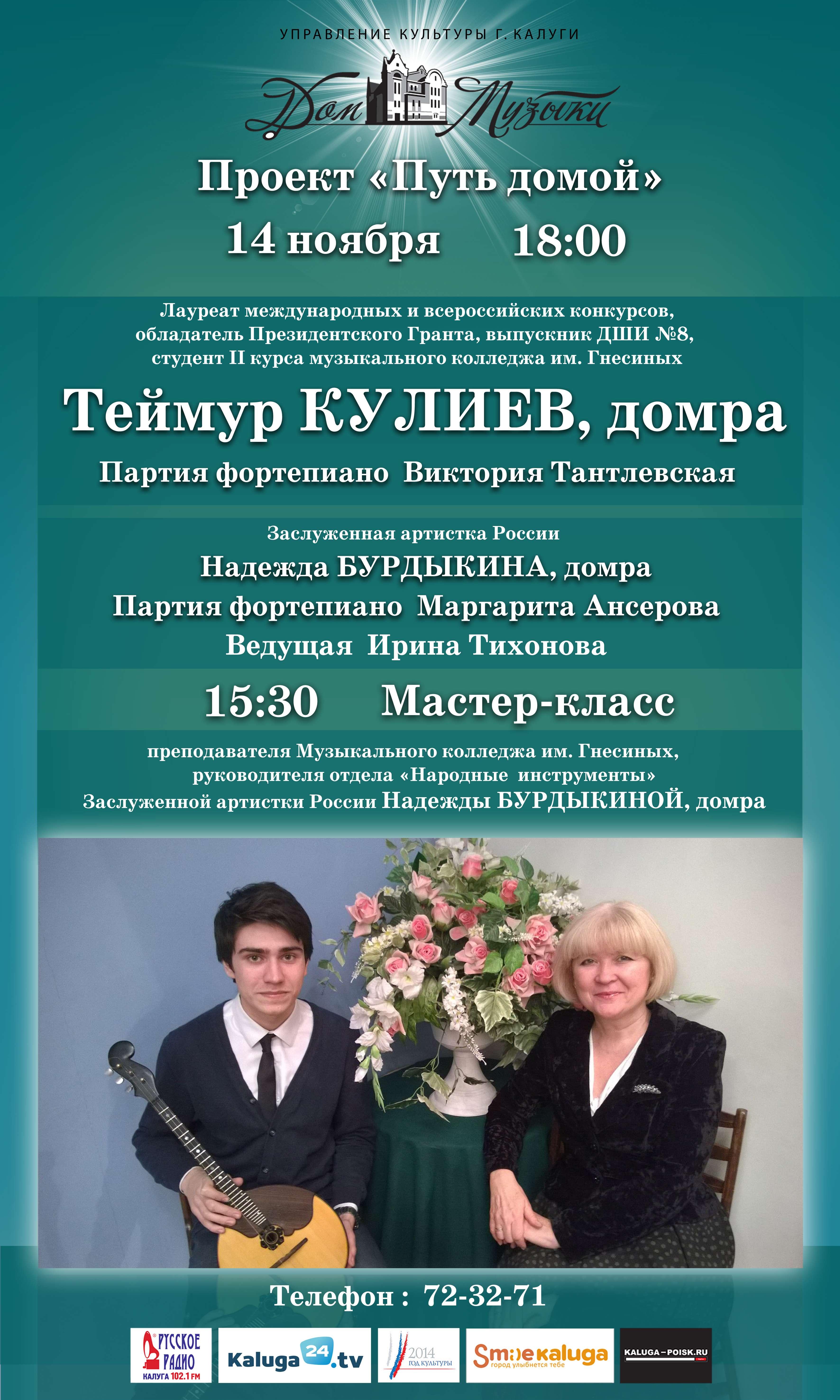 Проект «Путь домой». Теймур Кулиев (домра) в Калужском Доме музыки