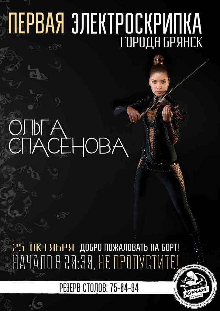 Ольга Спасёнова в гриль-баре «Крылья»