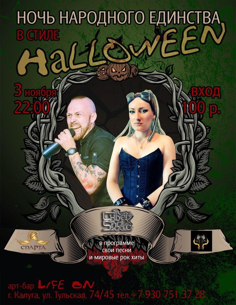 Halloween + Ночь Народного Единства в арт-баре Life On