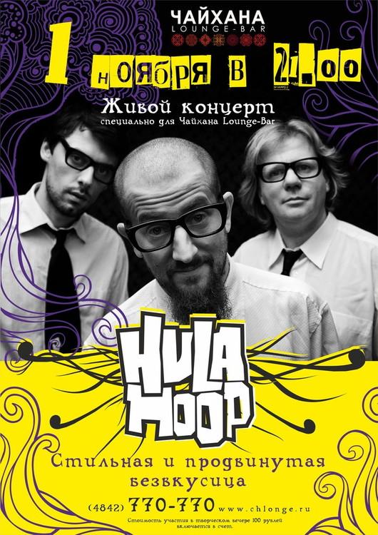 Группа HulaHoop в Чайхане