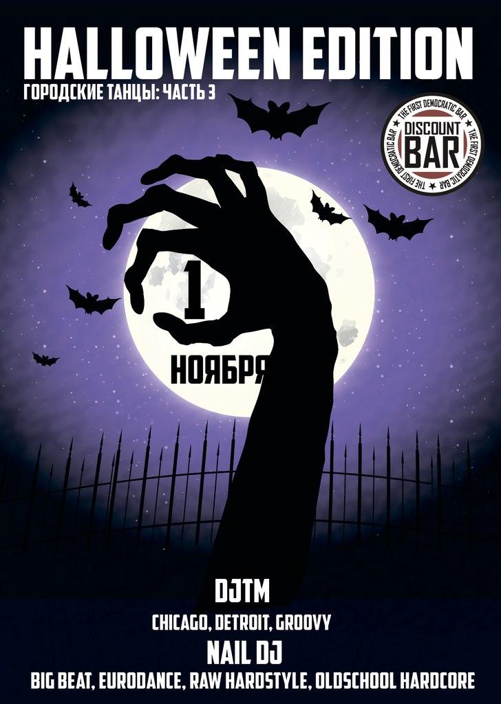 Городские танцы (часть 3). Halloween в Discount Bar