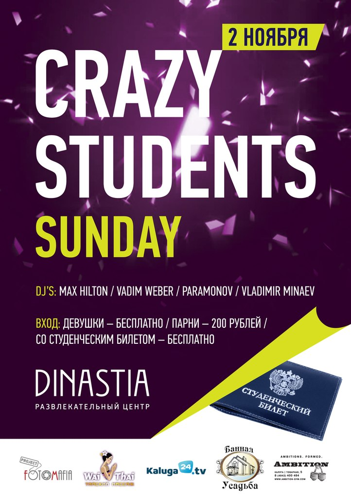 CRAZY STUDENTS SUNDAY в «DINASTIA»